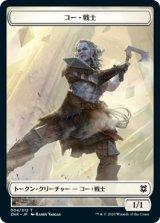 コー・戦士/Kor Warrior 【日本語版】 [ZNR-トークン]