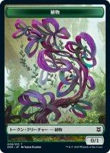 植物/Plant 【日本語版】 [ZNR-トークン]