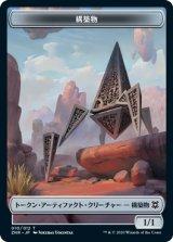 構築物/Construct 【日本語版】 [ZNR-トークン]