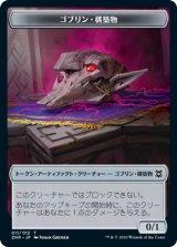 ゴブリン・構築物/Goblin Construct 【日本語版】 [ZNR-トークン]