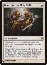聖なる秘宝の探索/Quest for the Holy Relic 【英語版】 [ZEN-白List]