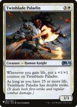 双刃の聖騎士/Twinblade Paladin 【英語版】 [M20-白List]