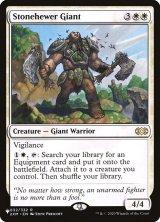 石切りの巨人/Stonehewer Giant 【英語版】 [2XM-白List]