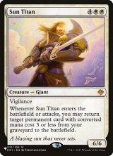 太陽のタイタン/Sun Titan 【英語版】 [E01-白List]