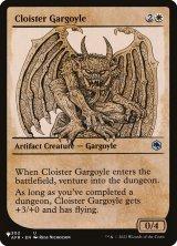 回廊のガーゴイル/Cloister Gargoyle 【英語版】 [AFR-白List]