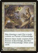 知識の探求/Pursuit of Knowledge 【英語版】 [STH-白List]