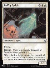 鐘楼のスピリット/Belfry Spirit 【英語版】 [GK2-白List]