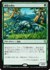 硬鎧の群れ/Scute Mob 【日本語版】 [ZVE-緑R]