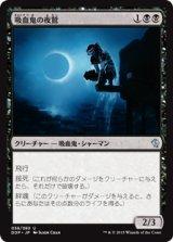 吸血鬼の夜鷲/Vampire Nighthawk 【日本語版】 [ZVE-黒U]