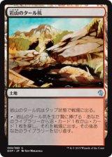 岩山のタール坑/Rocky Tar Pit 【日本語版】 [ZVE-茶U]《状態:NM》
