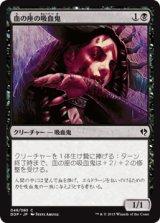血の座の吸血鬼/Bloodthrone Vampire 【日本語版】 [ZVE-黒C]