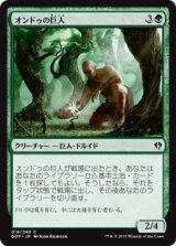 オンドゥの巨人/Ondu Giant 【日本語版】 [ZVE-緑C]