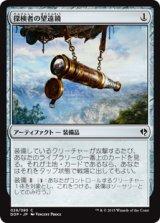 探検者の望遠鏡/Explorer's Scope 【日本語版】 [ZVE-灰C]