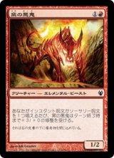 窯の悪鬼/Kiln Fiend 【日本語版】 [IVG-赤C]