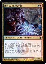 ゴブリンの電術師/Goblin Electromancer 【日本語版】 [IVG-金C]