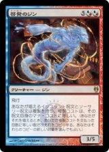 啓発のジン/Djinn Illuminatus 【日本語版】 [IVG-金R]