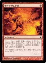 マグマのしぶき/Magma Spray 【日本語版】 [IVG-赤C]