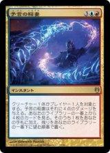 予言の稲妻/Prophetic Bolt 【日本語版】 [IVG-金R]