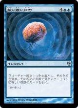 抗い難い知力/Overwhelming Intellect 【日本語版】 [IVG-青U]
