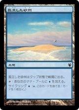 孤立した砂州/Lonely Sandbar 【日本語版】 [IVG-土地C]