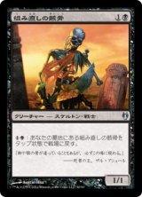 組み直しの骸骨/Reassembling Skeleton 【日本語版】 [IVG-黒U]