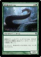 骨塚のワーム/Boneyard Wurm 【日本語版】 [IVG-緑U]