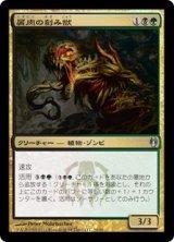屑肉の刻み獣/Dreg Mangler 【日本語版】 [IVG-金U]