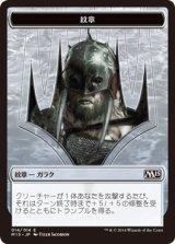 紋章 ガラク/EMBLEM Garruk 【日本語版】 [M15-トークン]