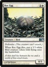 ロック鳥の卵/Roc Egg 【英語版】 [M12-白U]《状態:NM》