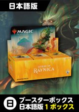 ラヴニカのギルド 日本語版ブースター1BOX